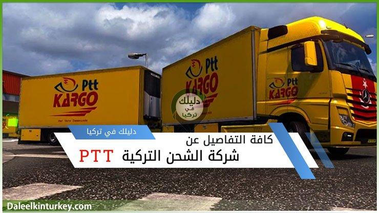 شركة الشحن التركية PTT أسعار وتكلفة الشحن