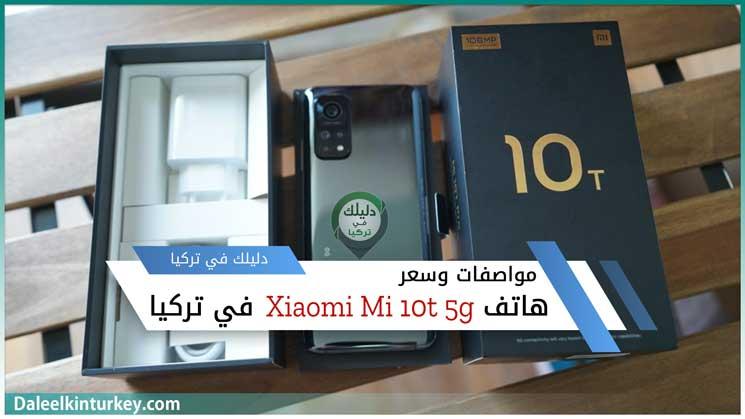 مواصفات وسعر هاتف شاومي مي 10 تي Xiaomi Mi 10t 5g في تركيا