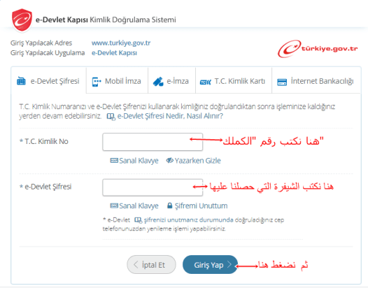 تسجيل الدخول إلى بوابة الحكومة الإلكترونية
