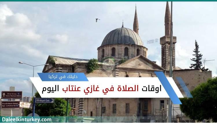 اوقات الصلاة في غازي عنتاب اليوم
