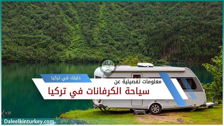 معلومات تفصيلية عن سياحة الكرفانات في تركيا