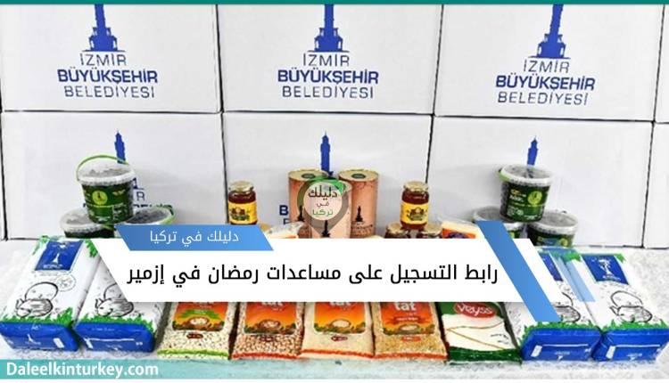 رابط التسجيل على مساعدات رمضان في إزمير