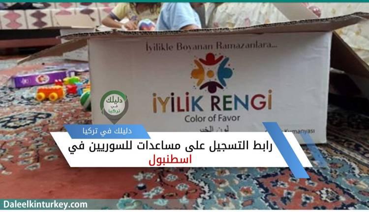 رابط التسجيل على مساعدات للسوريين في اسطنبول