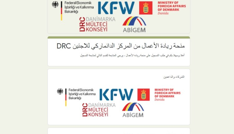 منحة ريادة الأعمال من المركز الدانماركي للاجئين