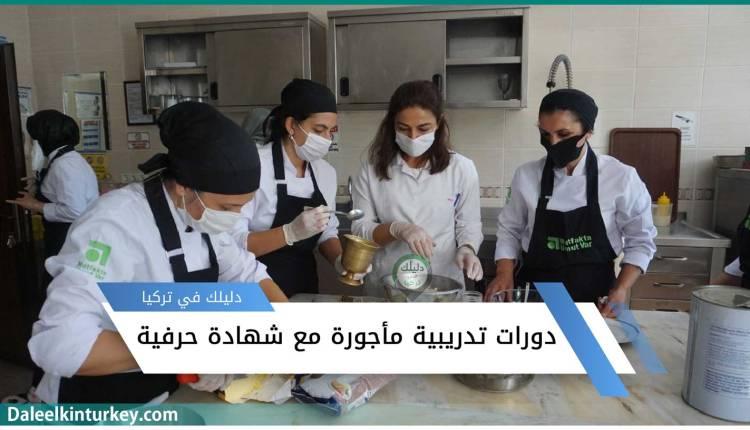 دورات تدريبية مأجورة للسوريين