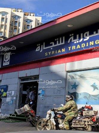 االسورية للتجارة- صوت العاصة