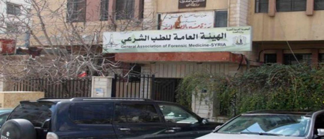 هيئة الطب الشرعي: 50 حادثة قتل وانتحار في سوريا خلال شهر واحد