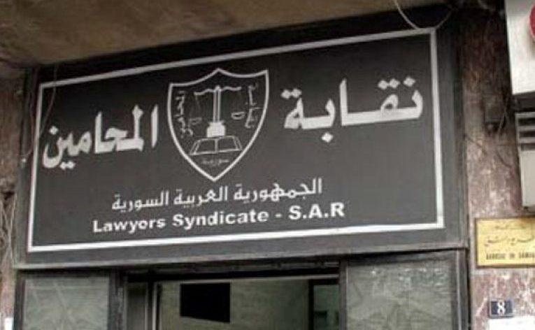 نقابة المحامين تُشكّل لجنة لمراقبة حسابات أعضائها عبر مواقع التواصل الاجتماعي