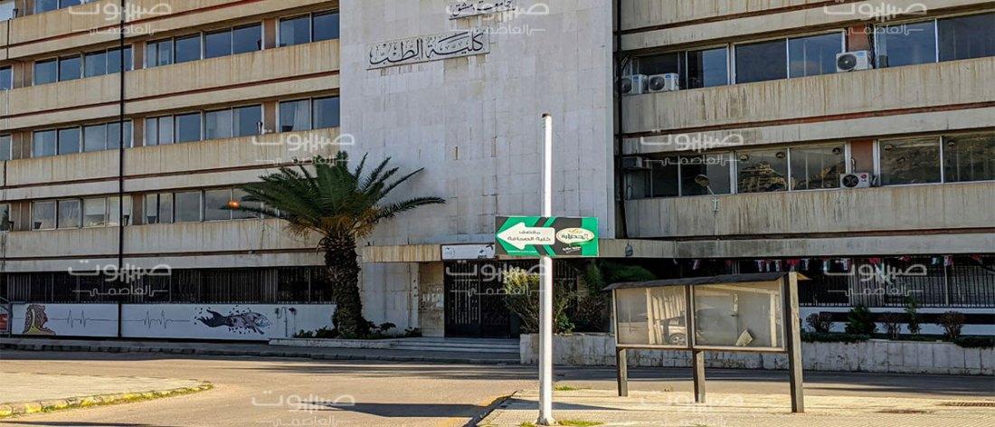 إصابات بكورونا بين طلاب كلية الطب في جامعة دمشق