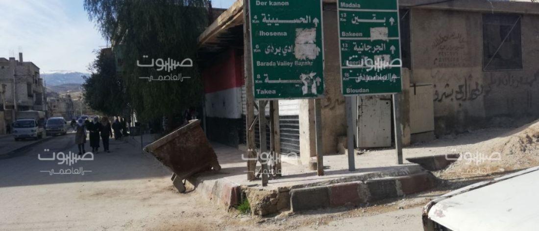 شجار بين عائلتين يودي بحياة أحد المارة في كفير الزيت بريف دمشق