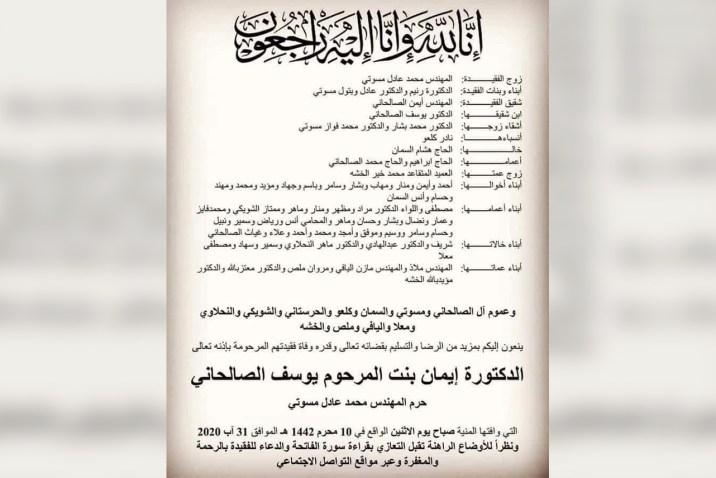 كورونا- وفيات جديدة بين أطباء العاصمة دمشق