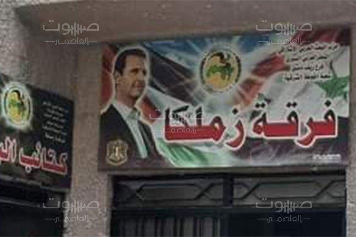 ميليشيا كتائب البعث تُعيد هيكلة مجموعاتها في الغوطة الشرقية