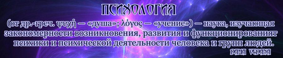 damavedana-психология