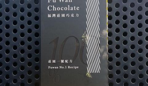 fuwan chocolate papua new guinea 100 percent chocolate taiwan