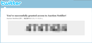 twitter_oauth_granted.png