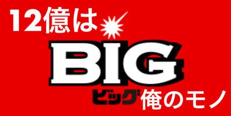 サッカーくじtotoBIGの1等当選金額が最高12億円に引き上げ