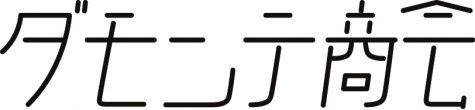 男木島 ダモンテ商会のウェブサイト