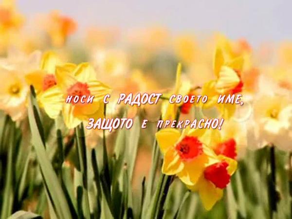 Пожелания за Цветница - 2