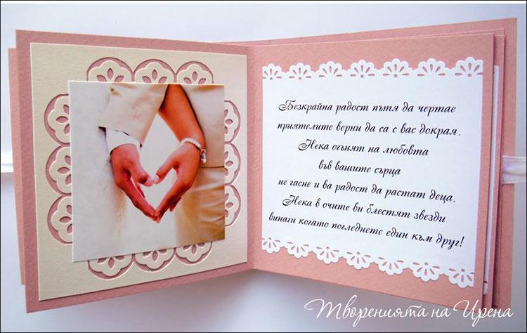 Пожелания за сватба 5