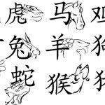 Китайски любовен хороскоп – Глиган