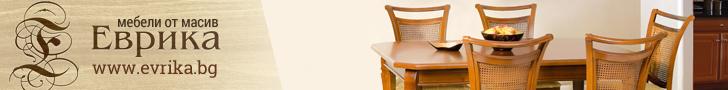 Еврика - Фабрика за мебели от масив