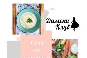 supa_ot_tikvichki