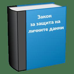 закон-за-защита-на-личните-данни