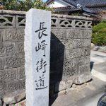長﨑街道 轟木宿~田代宿~原田宿~山家宿