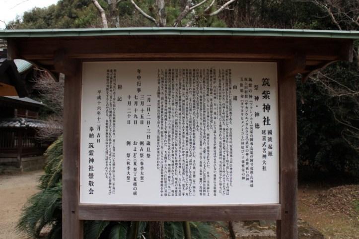 筑紫神社起源