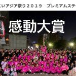 美勝女隊がふくこいアジア祭りのファイナルステージで感動大賞