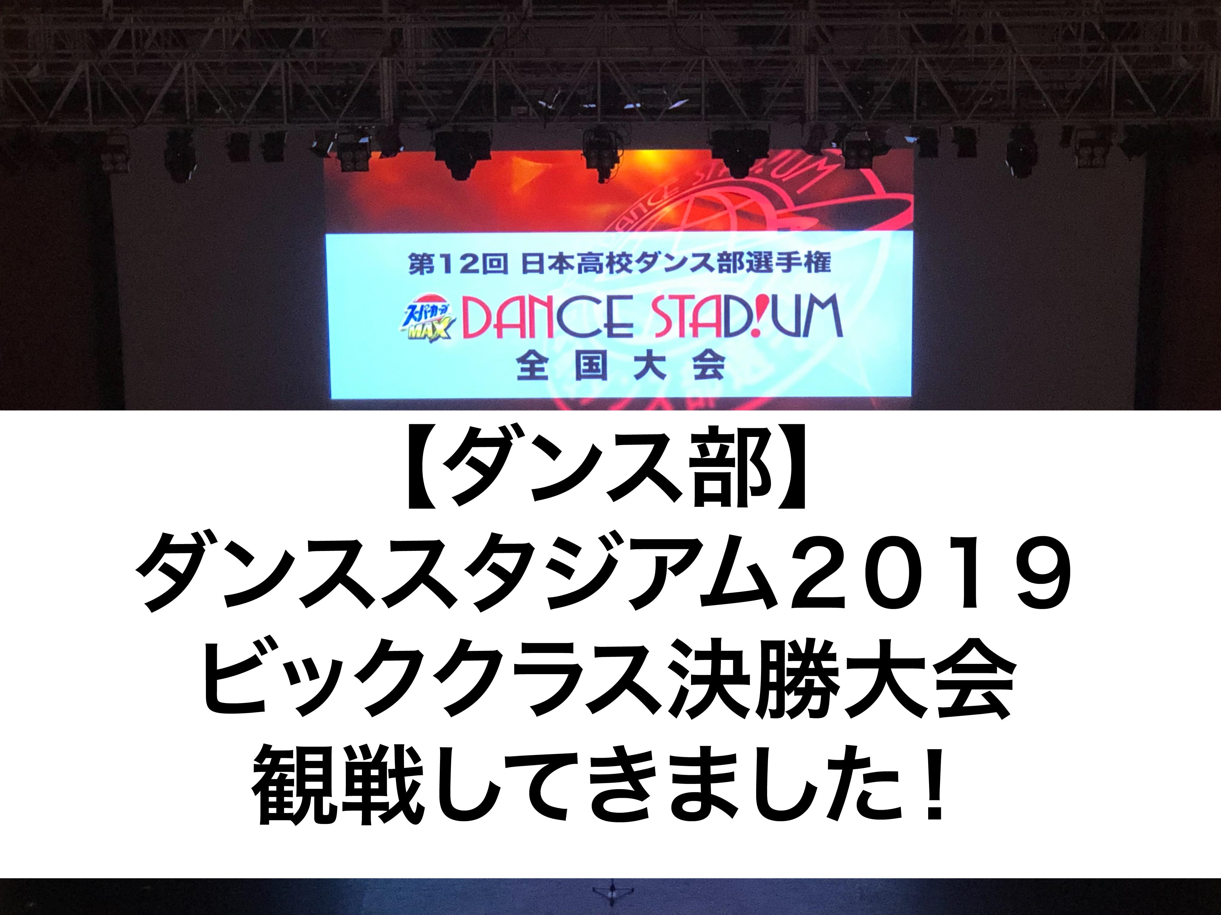 ダンス スタジアム 2019 結果