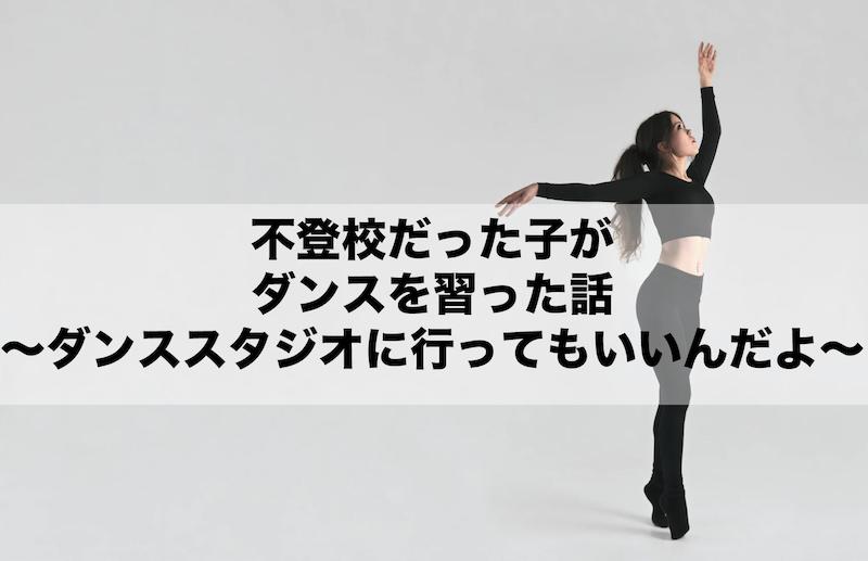 不登校だった子がダンスを習った話〜ダンススタジオに行ってもいいんだよ〜