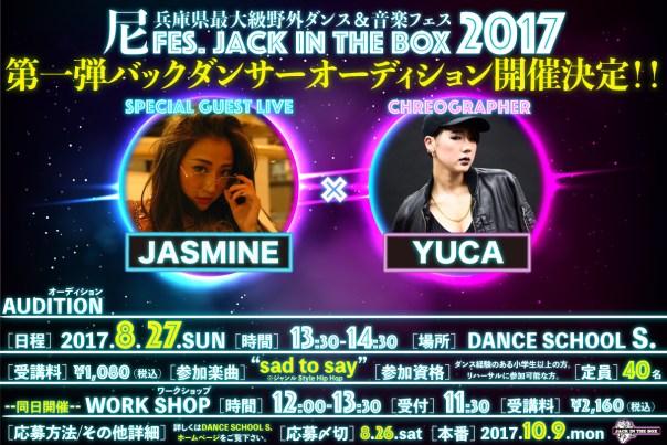 JASMINEバックアップダンサーオーディション開催!!