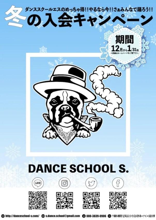 2019年 尼崎 Dance School S. 『冬の入会キャンペーン』開催!!