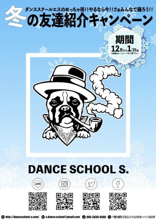2019年 尼崎 Dance School S. 『冬の友達紹介キャンペーン』開催!!