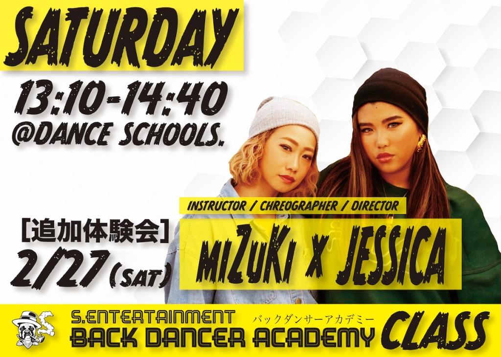 【miZuKi×JESSICA】尼フェスプロディース S.entertainment バックダンサーアカデミー募集開始