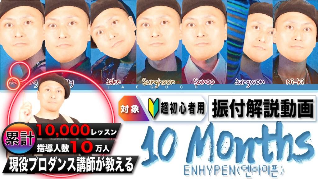 """ENHYPEN """"10 MONTHS"""" をプロのダンサーが、振付解説してみた!!""""振付レクチャー編 カバーダンス"""