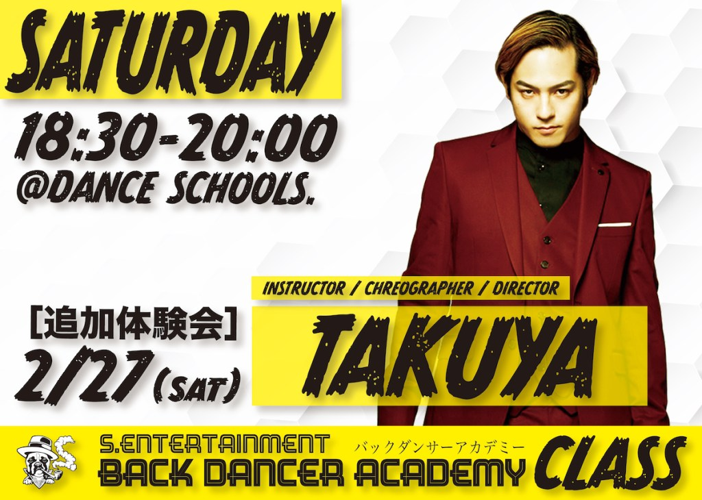 【Takuya】尼フェスプロディース  S.entertainment  バックダンサーアカデミー募集開始