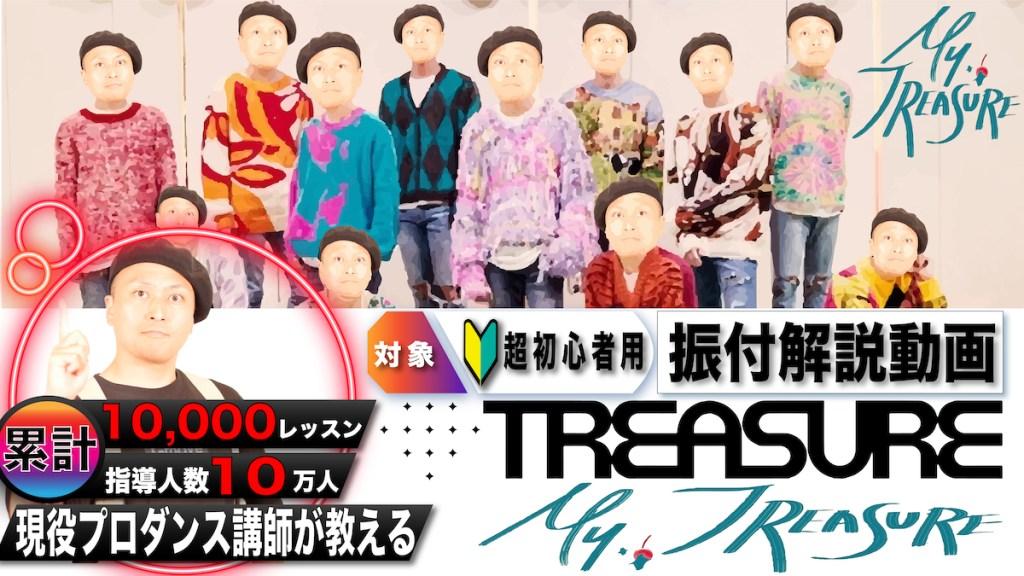 "TREASURE ""MY TREASURE"" をプロのダンサーが、振付解説してみた!!"