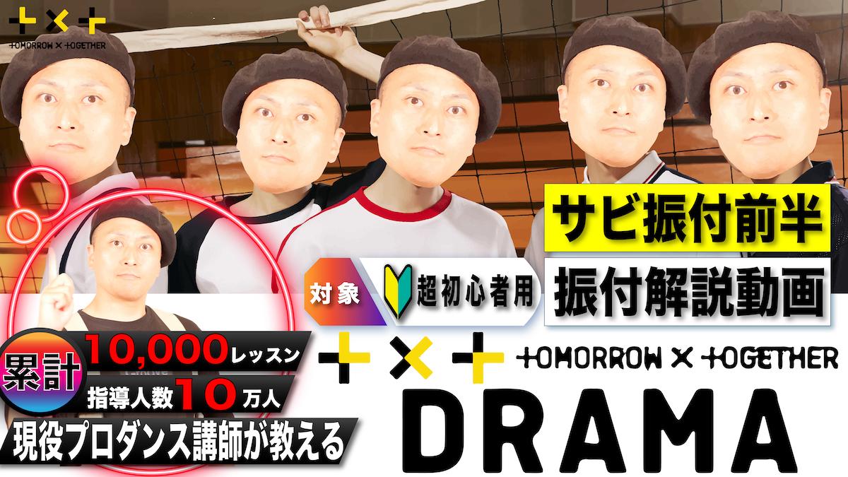 【前半】TOMORROW × TOGETHER  『DRAMA』 をプロダンサーKO-HEIが振付解説!!