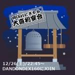 第21回VRCにぎやか大喜利問題2020/12/26