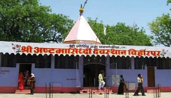 Shree Astamasiddhi Devasthan Vihir Pur, Charanankit sthans of two parmeshwar avatar #DandvatPranam