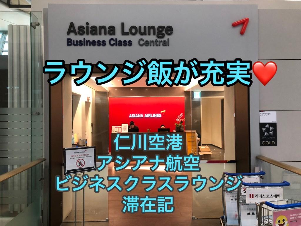 最新仁川空港アシアナ航空ビジネスクラスラウンジ滞在記