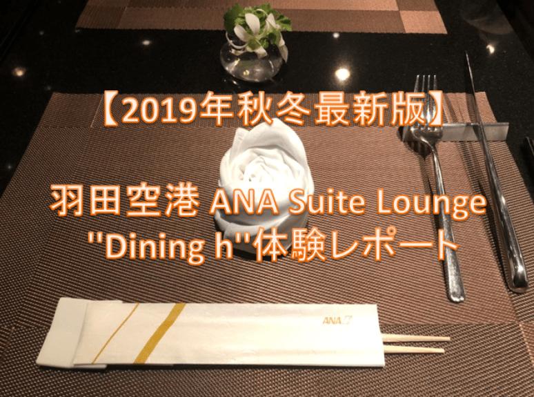 【2019年秋冬最新版】羽田空港国際線ターミナル ANA Suite Lounge ''Dining h''体験レポート