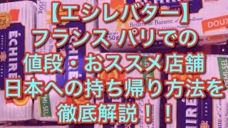 【エシレバター】フランス パリでの値段・おススメ店舗・日本への持ち帰り方法を徹底解説!