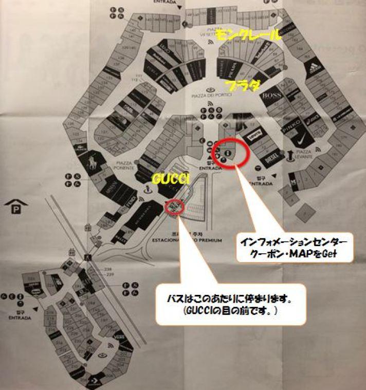 セッラヴァッレデザイナーアウトレットのMAP(インフォメーションセンターと主なブランドの位置を紹介)
