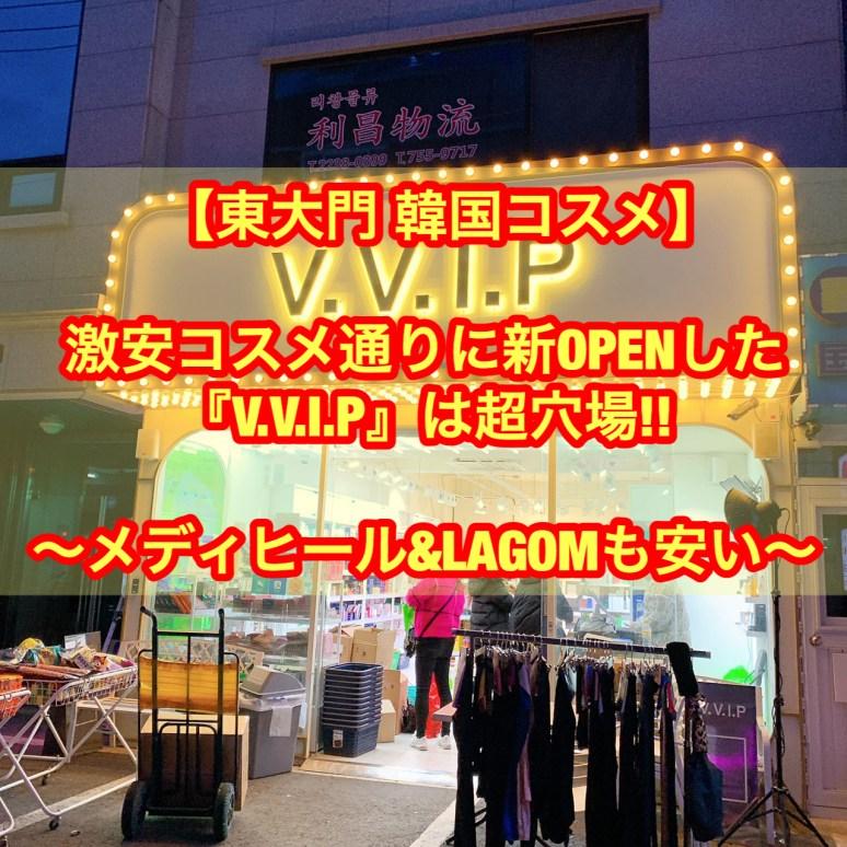 【東大門 韓国コスメ】激安コスメ通りに新OPENした『V.V.I.P』は超穴場!!
