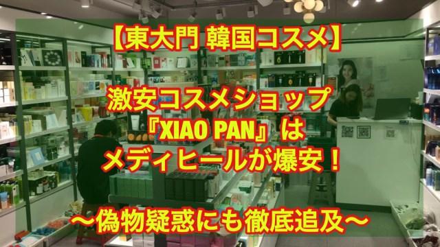 【偽物疑惑も徹底追及】東大門 激安コスメ店『XIAOPAN』はメディヒールが爆安!