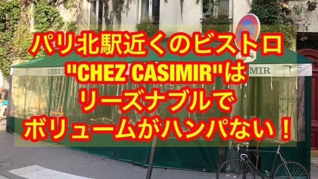 """パリ北駅近くのビストロ''CHEZ CASIMIR""""はリーズナブルでボリュームがハンパない!"""