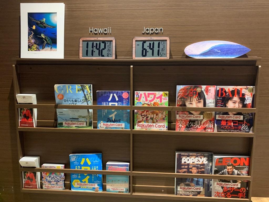 楽天カード アラモアナラウンジに設置されている雑誌ブース